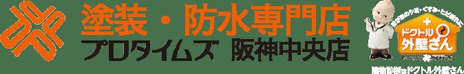 西宮市・尼崎市・神戸市の外壁塗装&雨漏り専門店DOOR