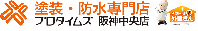 西宮市の外壁塗装や屋根塗装ならプロタイムズ阪神中央店(株)DOOR